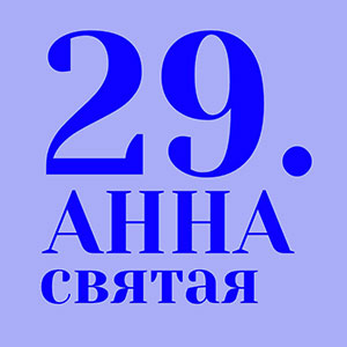 Открытый Фестиваль студенческих и дебютных фильмов на соискание национальной премии «СВЯТАЯ АННА» : Центр Фестивалей